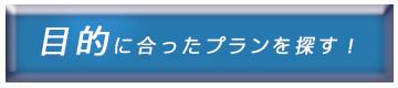 shinsa-flow10
